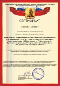 Сертификат Литобраз