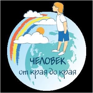 лого-человек-от-края-до-края
