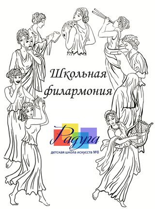 филармония лого