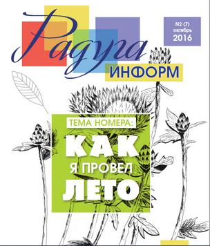 """Школьный журнал """"Радуга-инфом"""" №2 (7) 2016"""