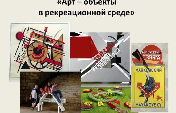 новости арт-объекты