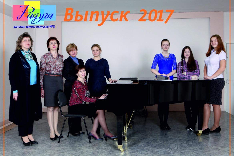 выпуск 2017