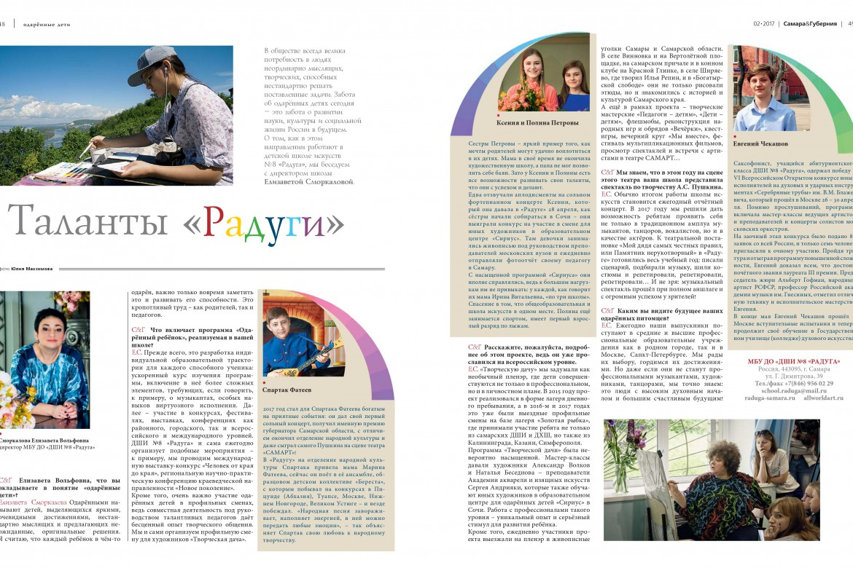 Самара Губерния пресса о нас