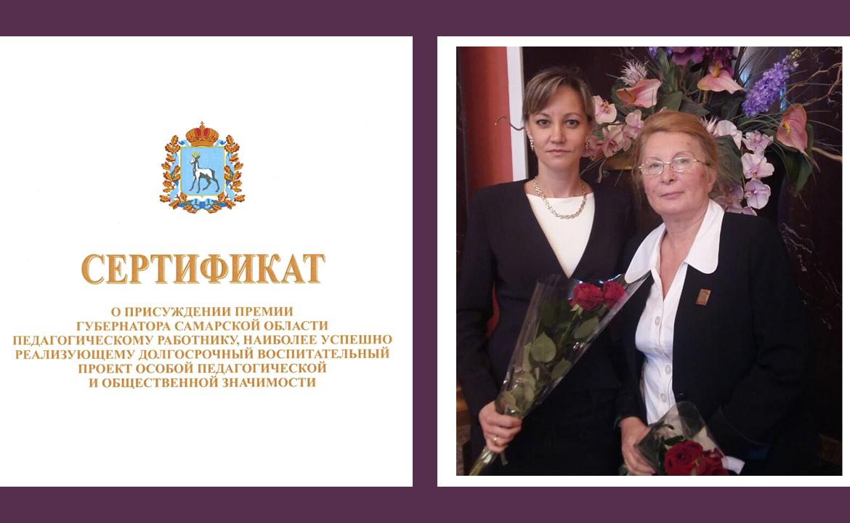Премия Губернатора новости