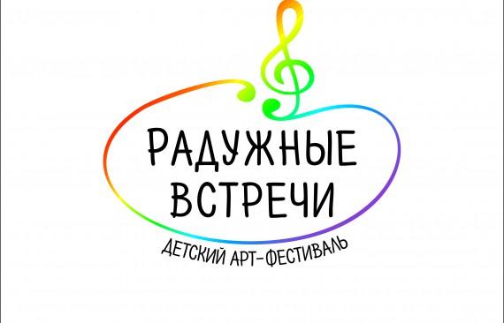 радужные встречи логотип