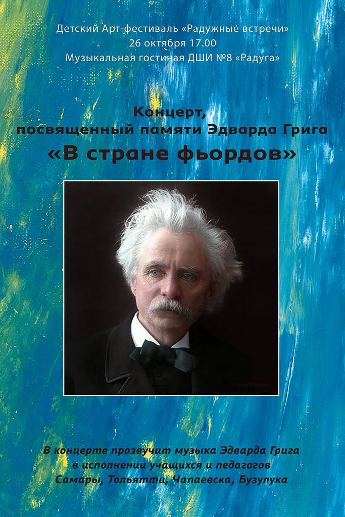 концерт-лекторий Григ
