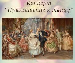 садко концерт 2019