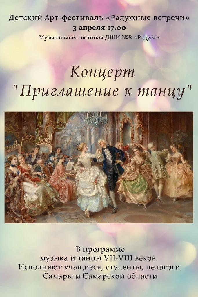 приглашение к танцу