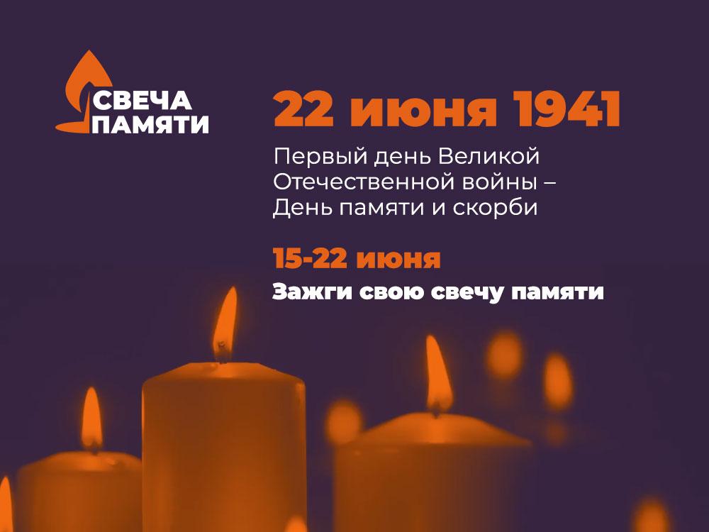 свеча памтяти 1