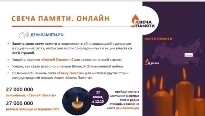 свеча памяти 2
