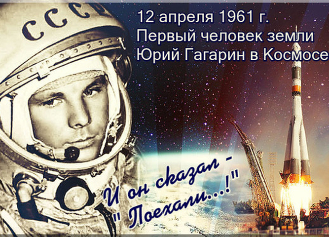 Гагарин 60 лет