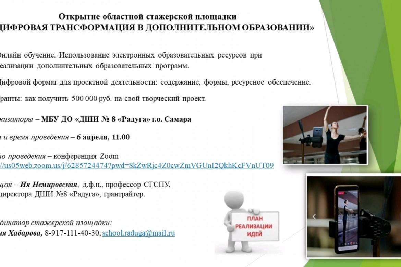 ОСП Афиша ДШИ 8 Самара