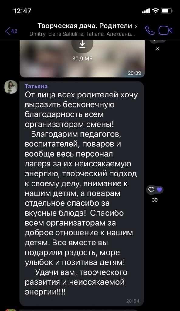 Неевклидово пространство 2021
